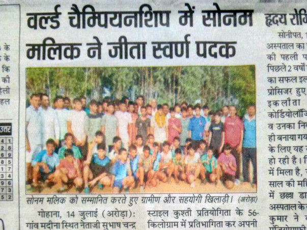 Support Netaji Subhash Chandrabose Sports, Gohana, Sonipat Haryana
