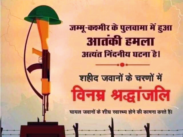 Support Our Martyrs Families ( Pulwama Attack)