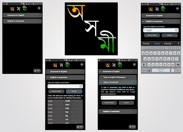 Help Assamese language build and maintain the first Dictionary App