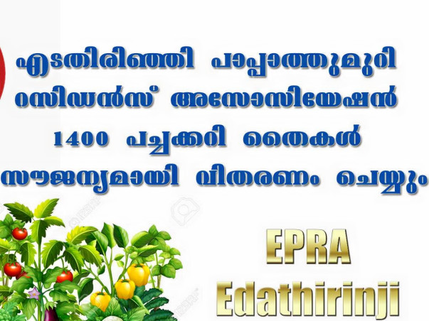 Residents Association Project For Agricultural Development