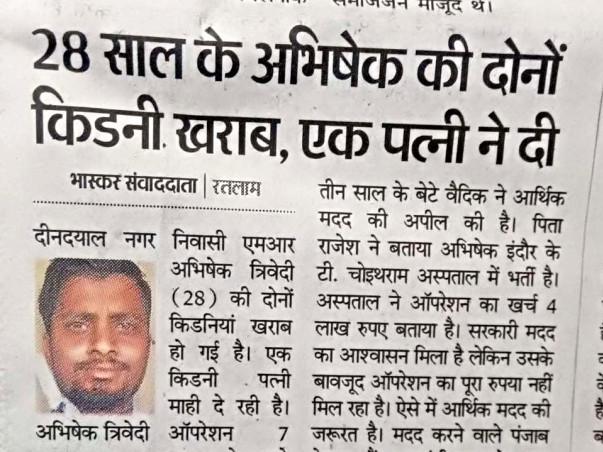 Save Abhishek Trivedi And His Family.