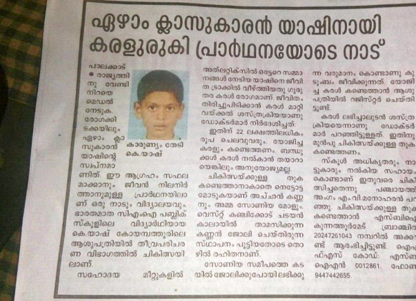 Help 12 yr old Yaash for Liver Transplantation