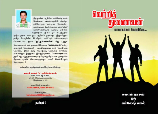 Help Publish A Book About Kalam Written By 12th Student Kamalesh