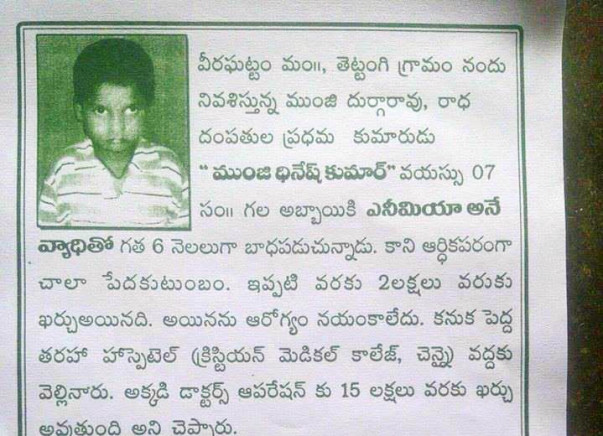 Help Little Dinesh Fight Anemia