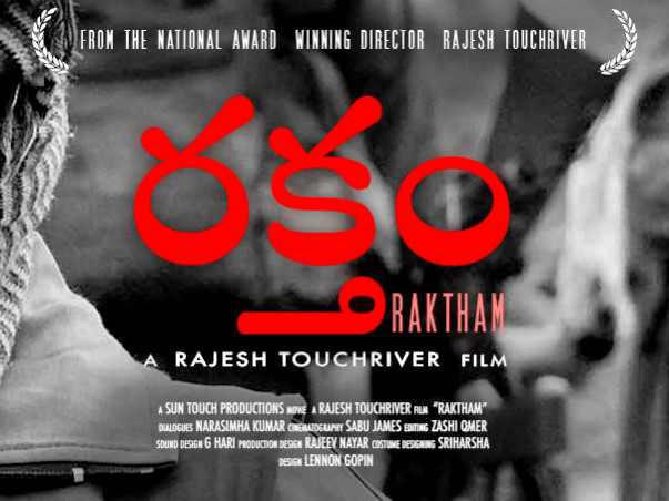 Help Sunitha Get Her Dream Film Project Rakhtam on the Silver Screen