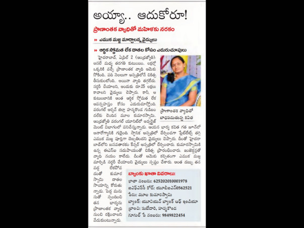 Help Mula Kavitha she is Fight to Cancer