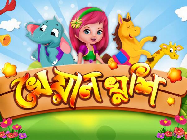Help Prasenjit Produce Series of Educational Bengali Rhymes Video