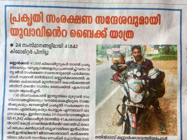 """Support Motorcycle Campaign  For """"Save Tiger to Save Environment"""""""