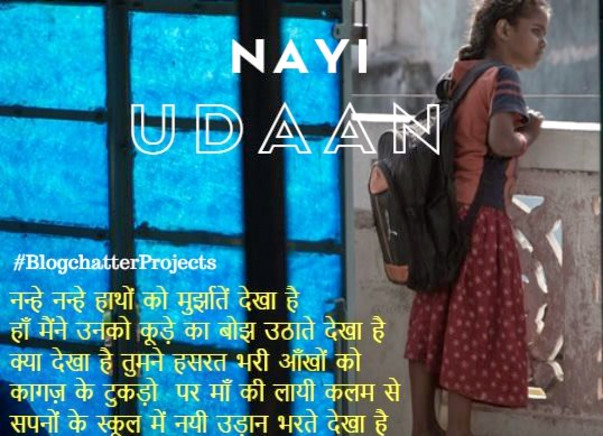 NAYI UDAAN -Help a Child to Reach School & Giving wings to their Dream