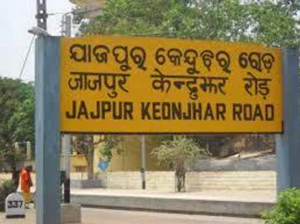 Beautification of Jajpur Railway Station - Orissa