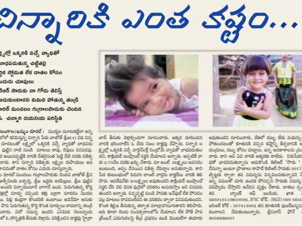 Help Sreeja Fight Rare Hearing Disease