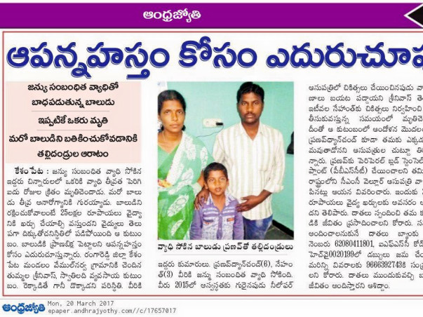 Save Pranav Dhyanchand from a Genetic Disorder